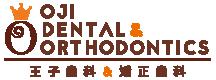 王子歯科クリニックは土日、祝日も20:00まで診療。王子駅北口徒歩1分