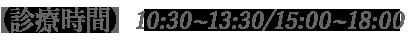 【診療時間】9:30~13:30/15:30~19:30最終受付は診察終了時間の30分前までとなります