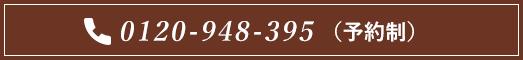 tel:0120948395