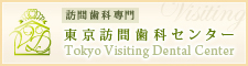 東京訪問歯科センター
